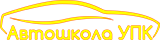 Автошкола УПК