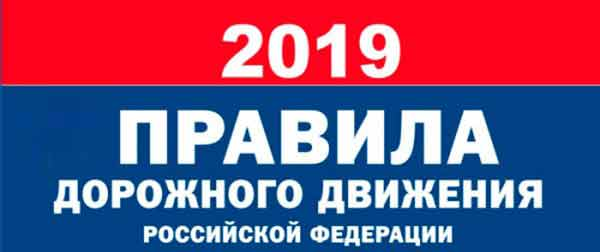 pdd-2019