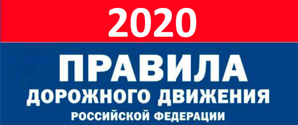 pdd-2020